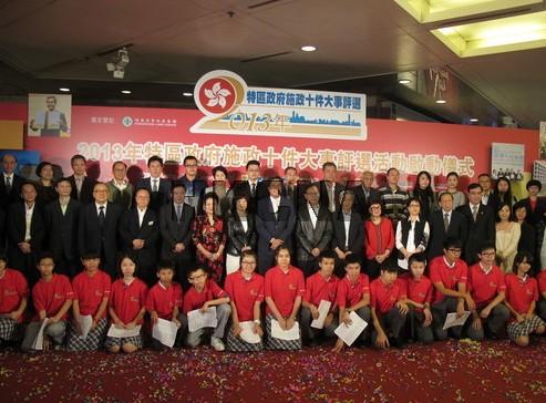 2013年香港特區政府施政十件大事開選