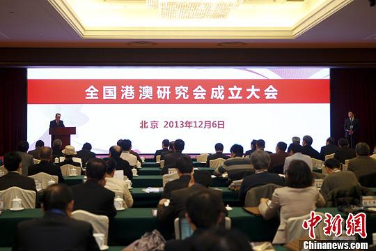 全国港澳研究会在北京成立