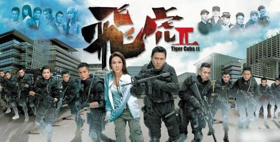 tvb《飞虎2》首播收视不俗