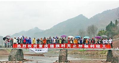 重庆与香港两地大学生志愿者共为乡村筑桥(图)