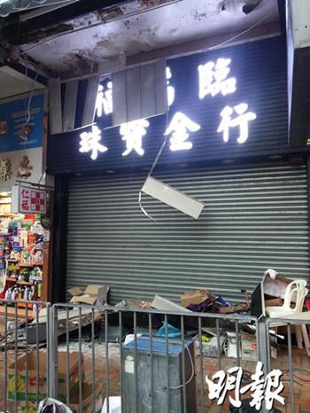 香港一珠宝店假天花板突然塌下压伤3人(图)
