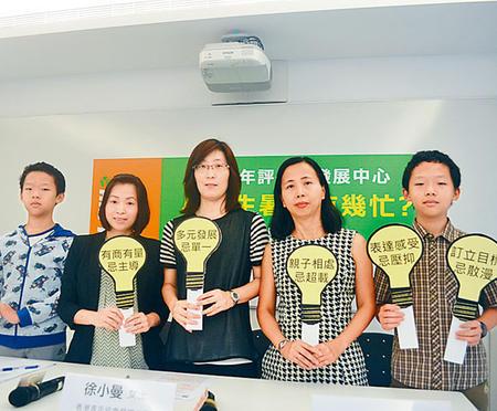 香港两成小学生暑假无活动青协建议家长取平衡