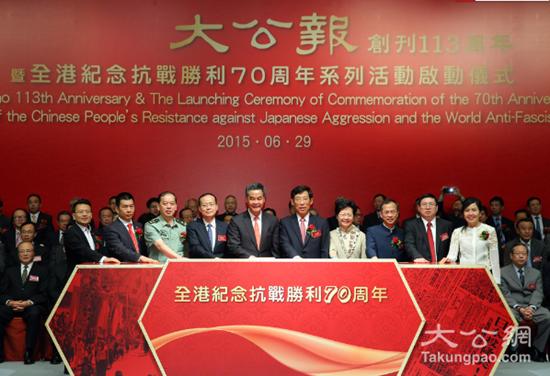全香港纪念抗战活动启动政要寄语青年:铭记历史