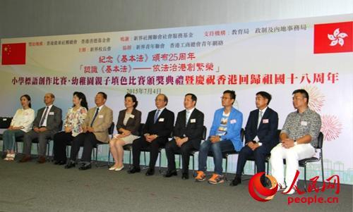 """香港举行""""认识《基本法》""""比赛颁奖礼"""