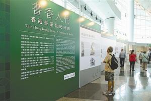 第26届香港书展今日开幕名家云集港味十足