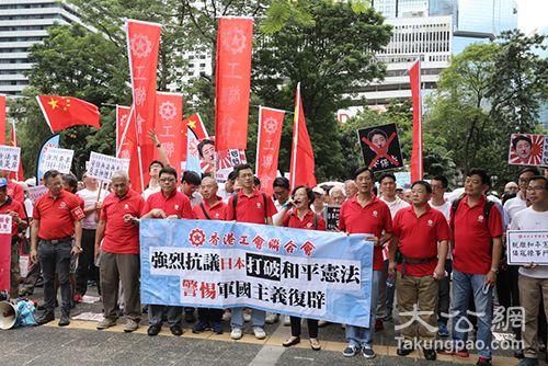 香港工联会游行抗议日本推安保法(图)