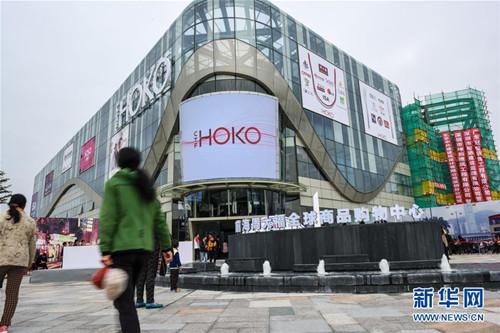 深圳前海港货中心启幕商品售价贴近香港价格