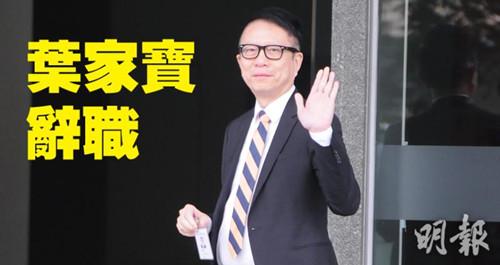 香港亚视再拖欠部分员工薪资执行董事叶家宝辞职