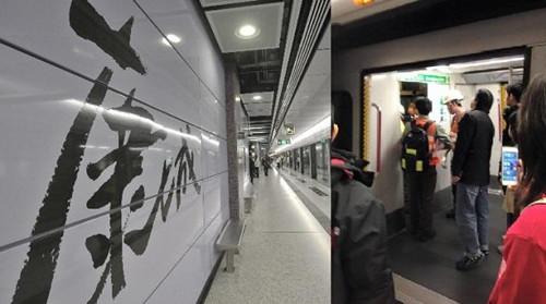 男子闯入港铁列车驾驶室企图跳轨送院(图)