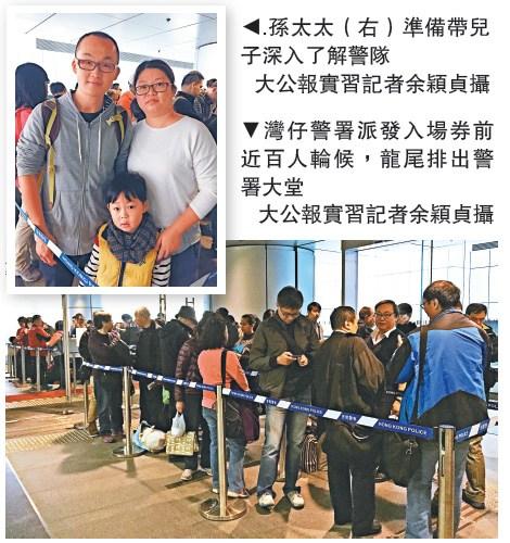 香港警察学院办开放日活动2000张门票一小时派罄