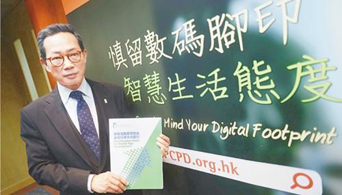 香港去年1971宗私隐投诉创新高市民保障个资意识升