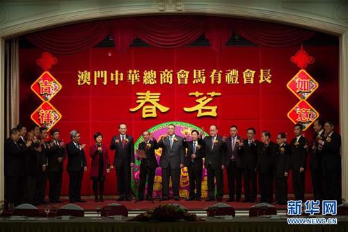 图:澳门中华总商会举行新春团拜