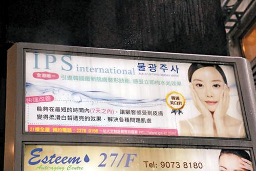 香港一美容院涉非法组团赴韩国整容负责人遭拘捕