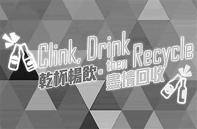 """香港:喝瓶啤酒得付瓶钱玻璃瓶里起""""风暴"""""""