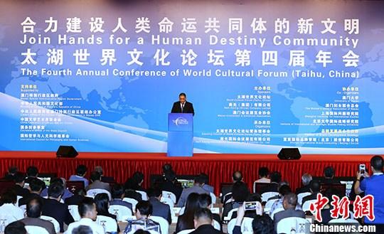 太湖世界文化论坛第四届年会在澳门开幕杜青林提四点倡议