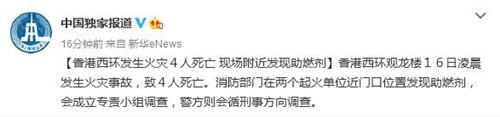 香港西环发生火灾4人死亡现场附近发现助燃剂