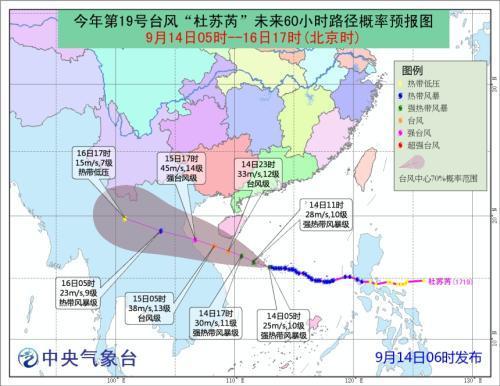 """台风""""杜苏芮""""移动路径转弯暂对香港影响不大"""