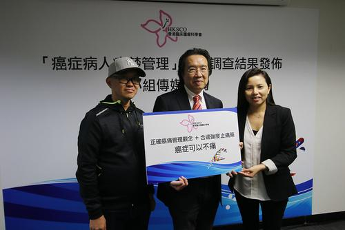 香港一调查显示:多数癌患者对痛楚管理有错误观念