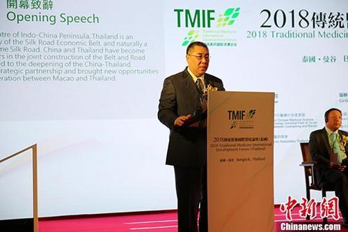 2018传统医药国际发展论坛(泰国)在曼谷举行