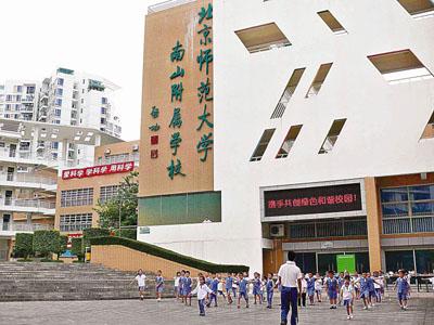 深圳三港人将开设小学中学班衔接香港升中高子弟职称学校图片
