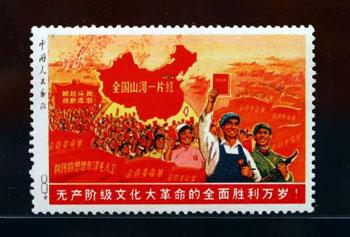 邮票拍出368万天价(图文) - 渴望美好 - 渴望美好的百科精品博客(免费学习娱乐)