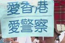 香港市民集会 支持警方执法
