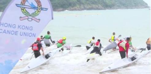 香港首次举办世界海洋独木舟锦标赛 精彩纷呈