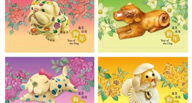 香港发售生肖邮票贺新春 迎接农历新年(狗年)到来