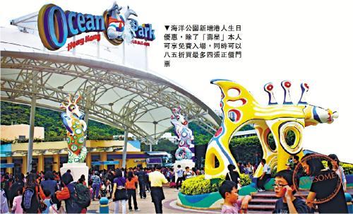 香港海洋公园将加价9.6% 成人日间票价升至480港元