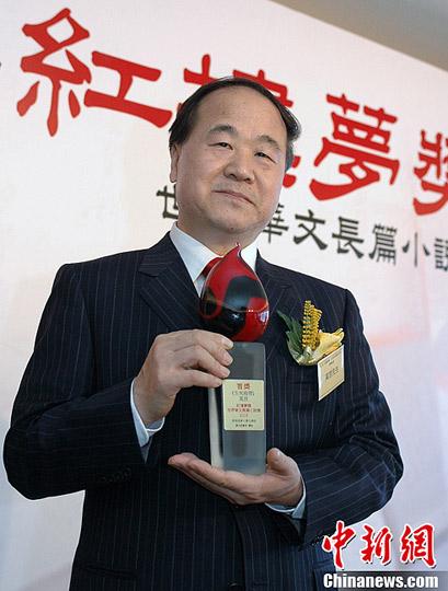 中国作家莫言获2012年诺贝尔文学奖(图)