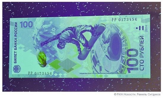 俄罗斯将发行索契冬奥会纪念钞面值100卢布