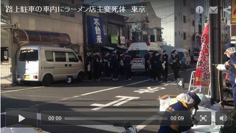 东京一拉面店店主死于车中 脸上有伤痕或为他杀