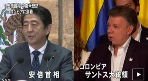 安倍会晤哥伦比亚总统 拟强化与太平洋同盟合作