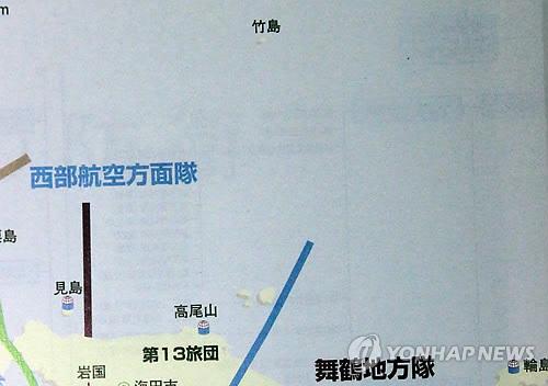 日本防卫白皮书谈韩日岛屿争端韩称干难改善