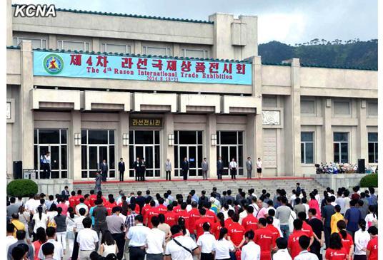 朝鲜举办罗先国际商品展 中俄等国展商参展