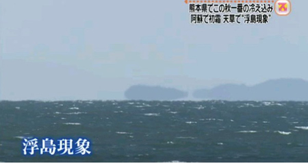 """日本熊本县气温下降出现罕见""""浮岛现象""""(图)"""