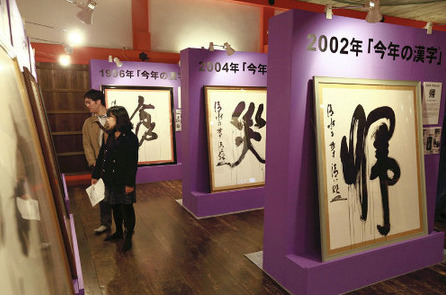日本举行年度汉字20周年展 回顾世态民情(图)