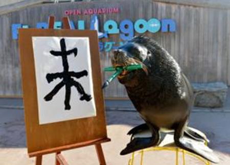 """迎接新年日本南海狮奋笔忙""""练书法""""(图)"""