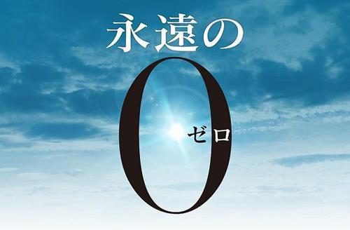 """第38届""""日本奥斯卡""""揭晓:《永远的0》夺8奖"""
