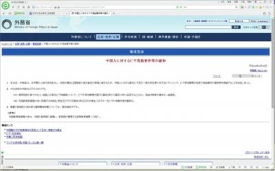 """▲日本外务省官方网站4月30日发布的""""放宽对中国人签证发放条件""""的公告。"""