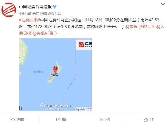 新西兰发生8.0级地震震源深度10千米