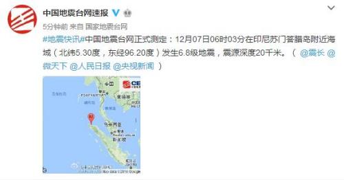 印尼苏门答腊岛附近海域发生6.8级地震