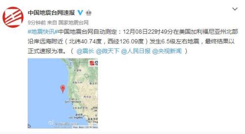 美国加利福尼亚州北部沿岸远海发生6.5级左右地震