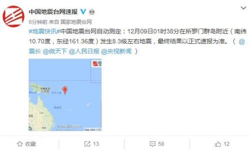 所罗门群岛附近发生8.3级左右地震