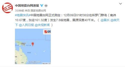 所罗门群岛发生7.8级地震震源深度40千米