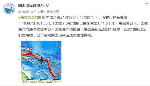 所罗门群岛强震已引发海啸对中国沿岸无灾害性影响