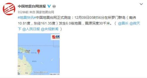 所罗门群岛发生6.0级地震震源深度30千米