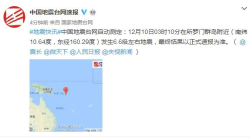 所罗门群岛附近发生6.6级左右地震未引发海啸