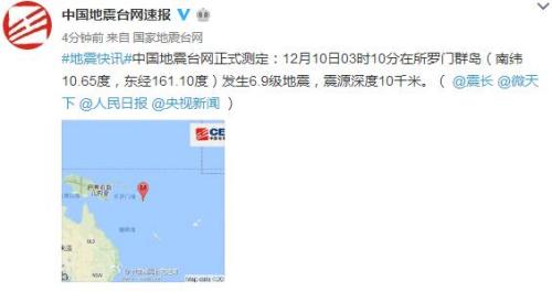 所罗门群岛发生6.9级地震震源深度10千米