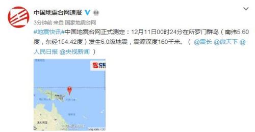 所罗门群岛发生6.0级地震震源深度160千米